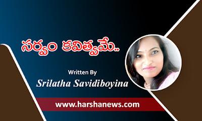 సర్వం కవిత్వమే _harshanews.com