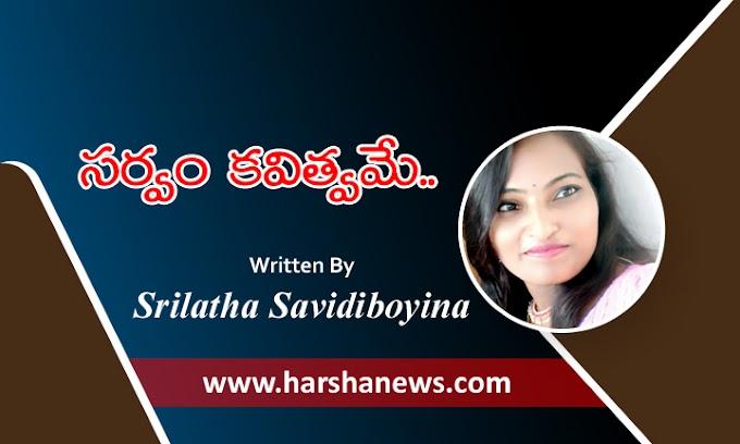 సర్వం కవిత్వమే