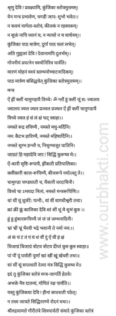 siddha kunjika stotram | सिद्ध कुंजिका स्तोत्र