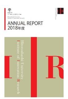 【お知らせ】2018年度版 アニュアルレポートを発行いたしました