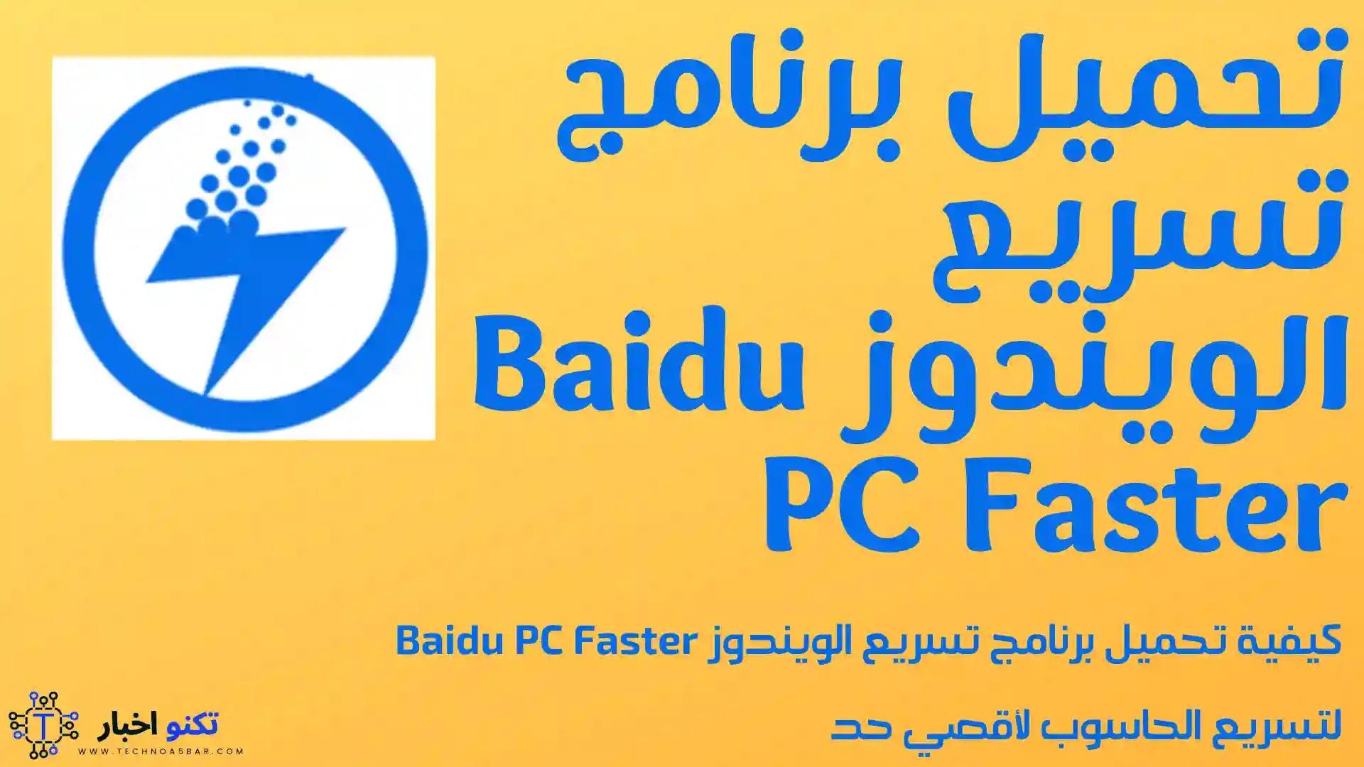 تحميل برنامج تسريع الويندوز Baidu PC Faster اخر اصدار مجانا