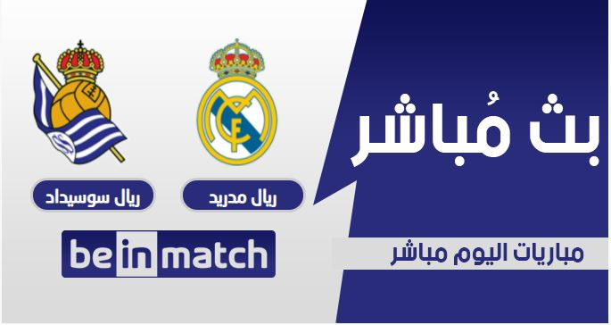 مقابلة ريال مدريد وريال سوسيداد اليوم