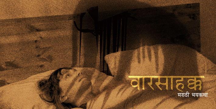 वारसाहक्क - मराठी भयकथा | Varsa Hakka - Marathi Bhaykatha