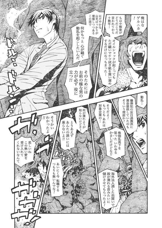 マンガ『ゲルニカ』の第25ページ画像