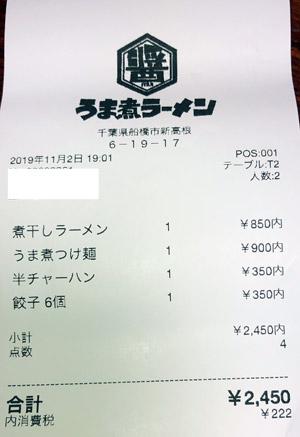 うま煮ラーメン 醤 船橋新高根店 2019/11/2 飲食のレシート