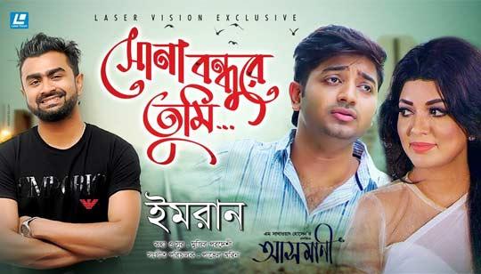 Amar Sona Bondhu Re by Imran Mahmudul