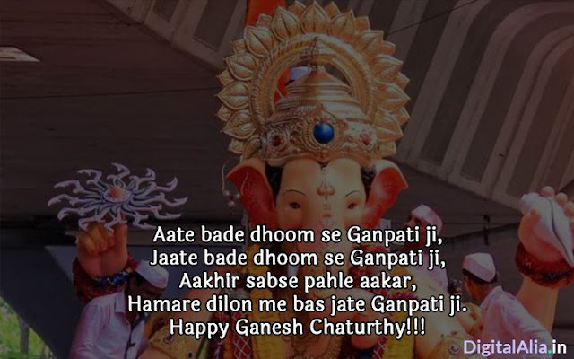 ganesh chaturthi wishes with images