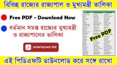 Present CM & Governor list PDF in Bengali - বিভিন্ন রাজ্যের মুখ্যমন্ত্রী ও রাজ্যপালের তালিকা পিডিএফ
