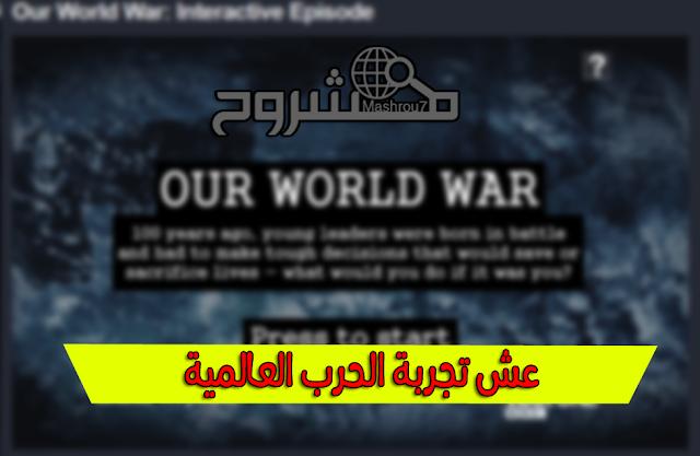 عِش أجواء الحرب العالمية من خلال الدخول إلى هذا الموقع وتعرف فيما إذا كنت ستصمد لو حاربت في أرض المعركة أم لا؟َ!