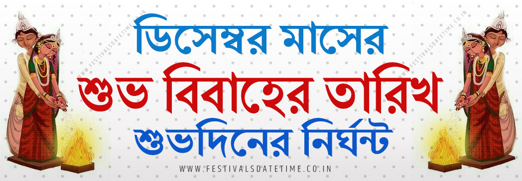 December 2019 - Bengali Marriage Dates, 2019 Bengali Shuvo Bibaho Dates