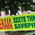 Ιωάννινα:Πανελλαδικό συλλαλητήριο  ενάντια στις εξορύξεις το Σάββατο 11//5
