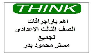 اهم باراجرافات منهج اللغة الانجليزية للصف الثالث الاعدادى - مستر محمود بدر
