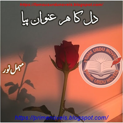 Dil ka har unwan piya novel by Mehmal Noor Complete PDF