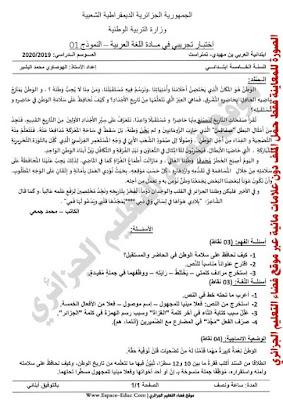 اختبارات السنة الخامسة ابتدائي في العربية