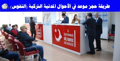 طريقة حجز موعد في الأحوال المدنية التركية (النفوس)
