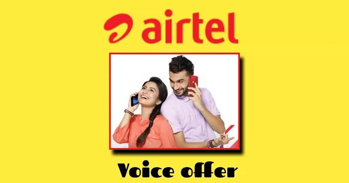 এয়ারটেল মিনিট অফার ২০২১। | Airtel Minute Offer 2021.