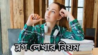 বাংলা ব্লগে পোস্ট বা আর্টিকেল লেখার নিয়ম