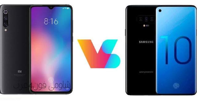 مقارنة هاتف شاومي mi9 وهاتف سامسونج S10