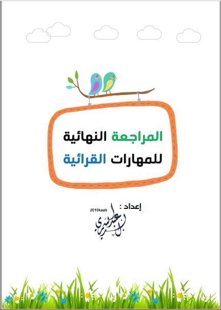 مراجعة نهائية للمهارات القرائية لغة عربية صف أول  ابتدائي فصل أول  من 21 صفحة بصيغة PDF