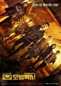 KDrama Review: Taxi Driver