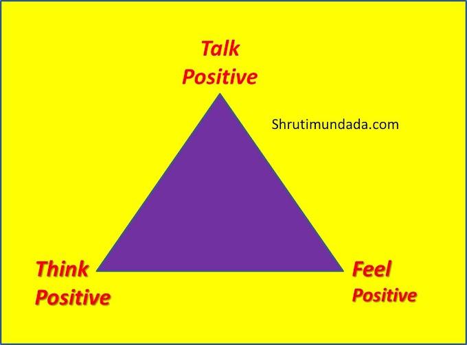 Think positive - सकारात्मक सोचो!