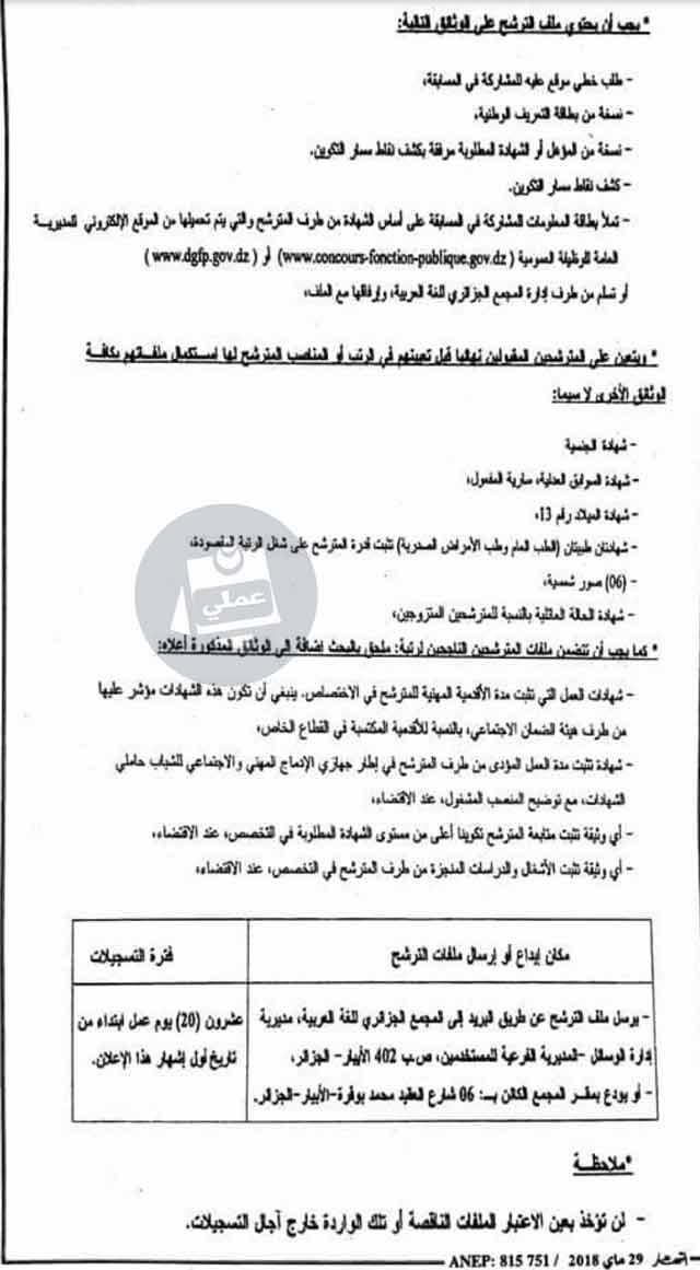 academie-algerienne-de-langue-arabe