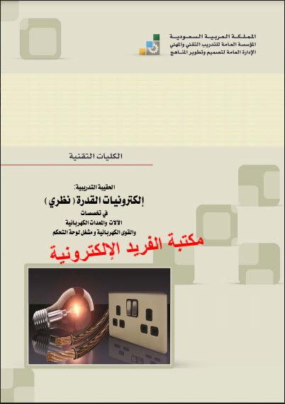 كتاب الكترونيات القدرة