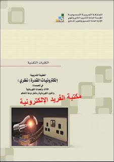 إلكترونيات القدرة الكهربائية ـ نظري pdf برابط مباشر، قراءة وتحميل كتاب إلكترونيات القدرة الكهربائية ـ نظري pdf أونلاين، المؤسسة العامة للتدريب التقني والمهني ـ السعودي، تخصصات الآلات والمعدات الكهربائية والقوى الكهربائية ومشغل لوحة التحكم، دايود، وصلة ثنائية، ثنائي، ترانزستور، ثايرستور، كتب التحكم الآلي pdf برابط مباشر مجانا باللغة العربية