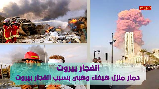 انفجار بيروت - فيديو انفجار بيروت الان - حالة بيروت الان بعد الانفجار