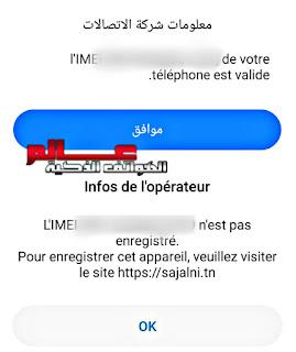 طريقة التحقق من تسجيل الهاتف في منظومة سجلني sajalni قبل شراء هاتف جديد في تونس