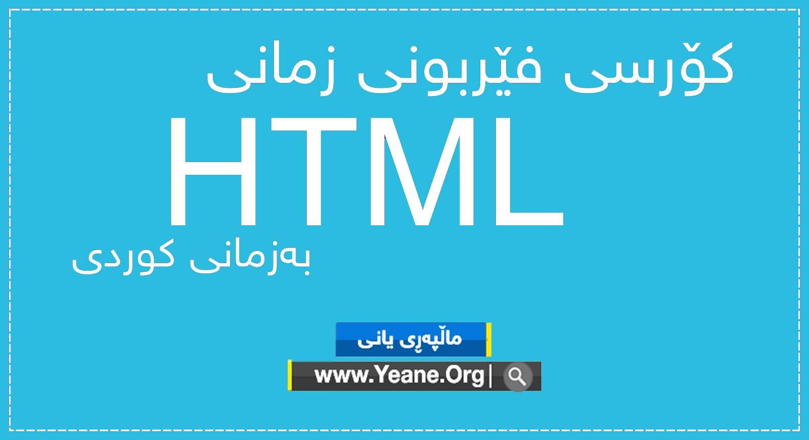 فێركاری وێب دارشتن| چۆنیهتی دروست كردنی وێب سایت به HTML