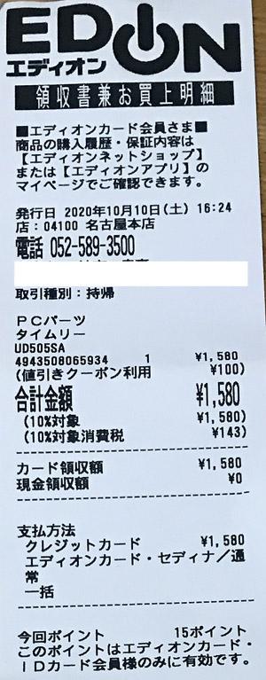 エディオン 名古屋本店 2020/10/10 のレシート