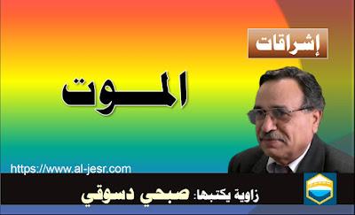 صبحي دسوقي، زاوية إشراقات: الموت