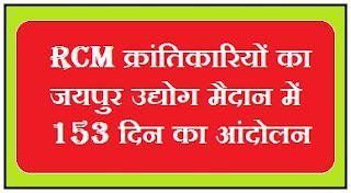 153 days movement of RCM revolutionaries