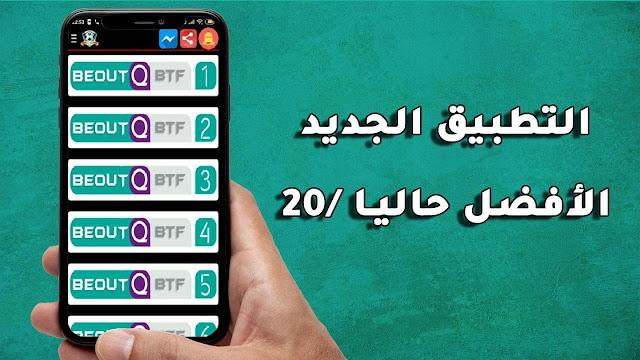 تحميل تطبيق Kora Star apk الجديد لمشاهدة القنوات العربية المشفرة على الأندرويد