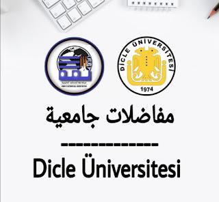 جامعة دجلة  - Dicle Üniversitesi | الدراسة في تركيا