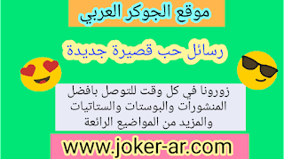 رسائل حب قصيرة جديدة 2019 مسجات حب وغرام و رسائل للعشاق - الجوكر العربي