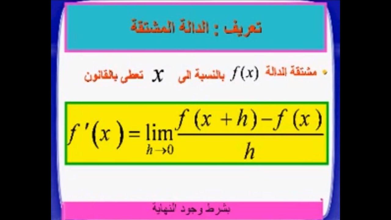 نهايات ومشتقات رياضيات فصل ثالث صف حادي عشر