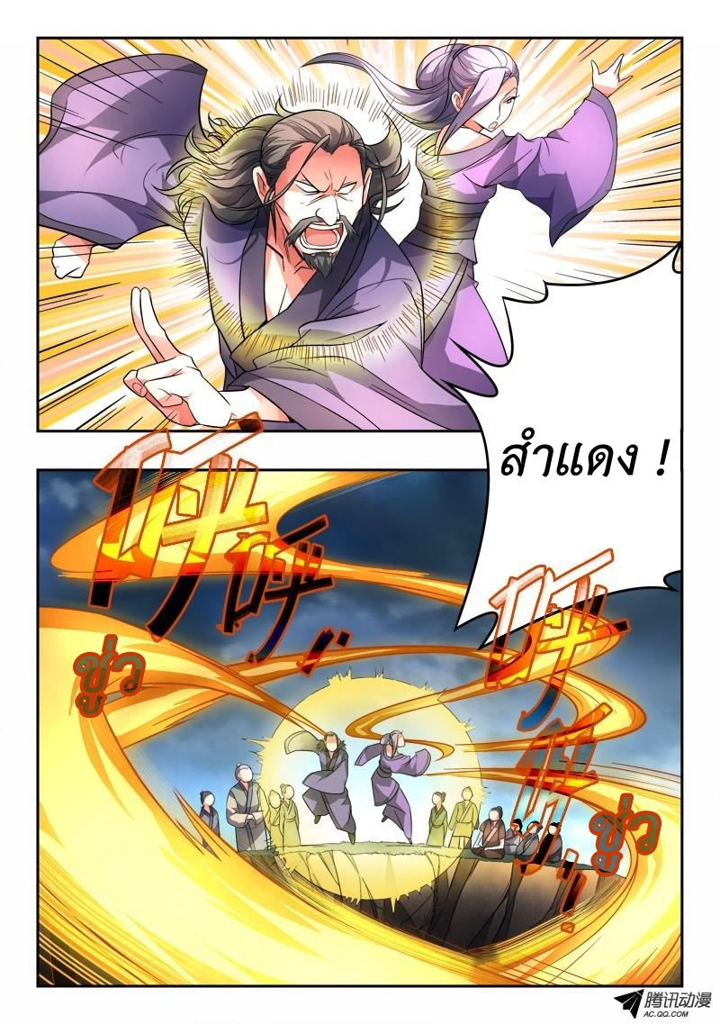 อ่านการ์ตูน Spirit Blade Mountain 101 ภาพที่ 8