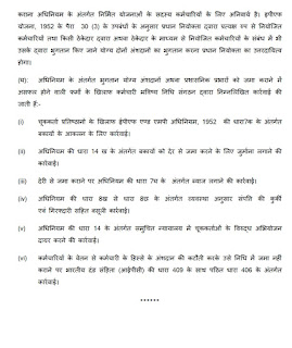 contract-worker-in-epfo-hindi-1