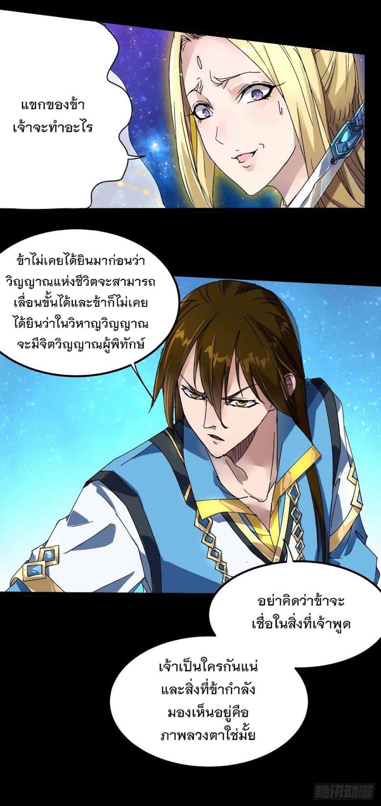 Danwu Supreme - หน้า 19