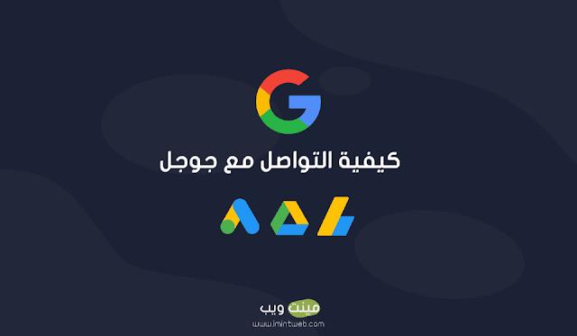 كيفية التواصل مع شركة Google [الهاتف ، البريد، الدعم]