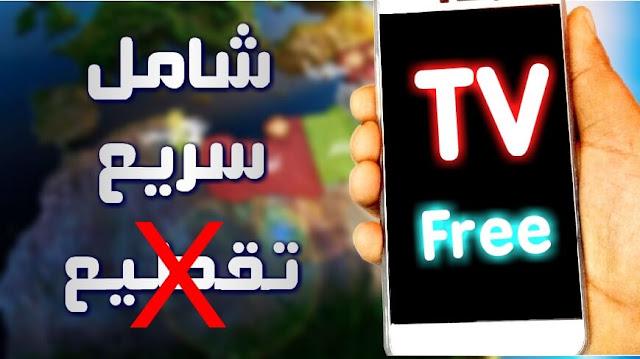 تطبيق مجاني للأندرويد لمشاهدة القنوات الجزائرية والمغربية والتونسية والعربية . وأغلب الباقات العربية والأجنبية الرائعة مجانا على هاتفك الأندرويد.