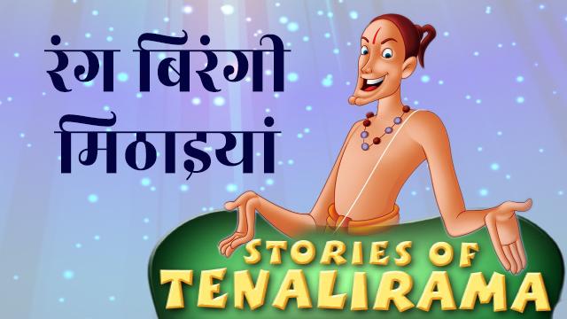 tenali-raman-hindi-stories