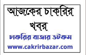 জব সার্কুলার ২০২১ - job circular 2021 -  চাকরির খবর ২০২১ - chakrir khobor 2021 - আজকের চাকরির খবর ২০২১