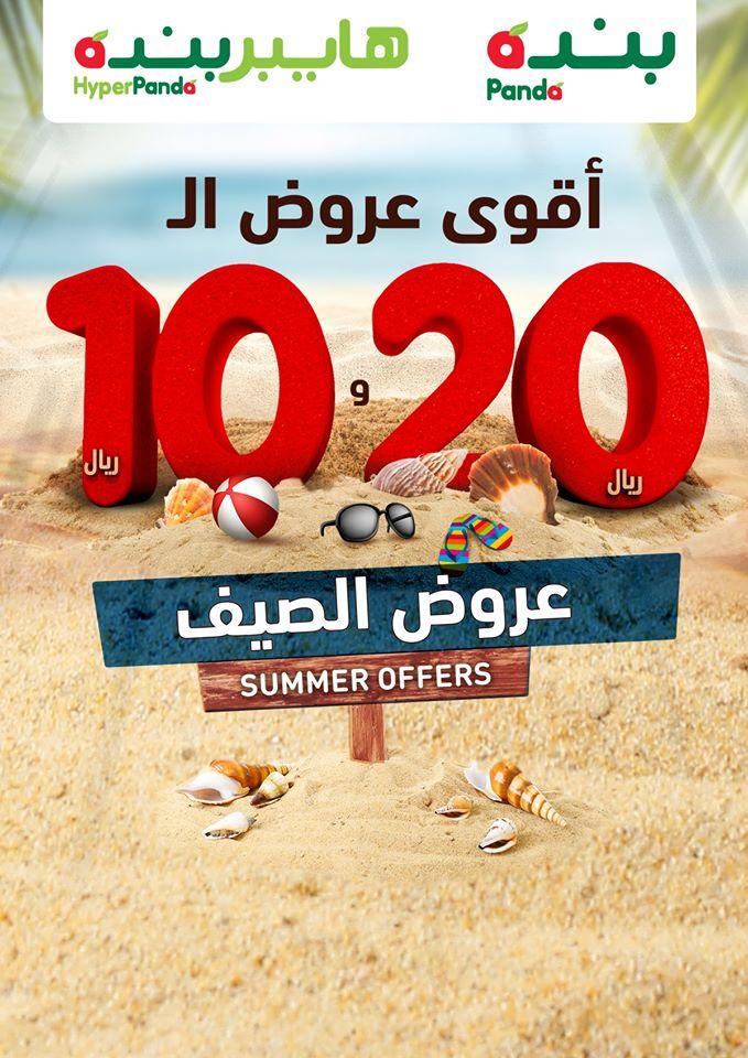 عروض هايبر بنده السعودية اليوم 8 يوليو حتى 14 يوليو 2020 اقوى عروض الصيف