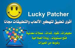 تنزيل برنامج لوكي باتشر مدفوع مجانا تطبیق apk Patcher Lucky  تھكیر الالعاب و التطبيقات