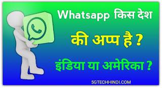 Whatsapp kis desh ka app hai