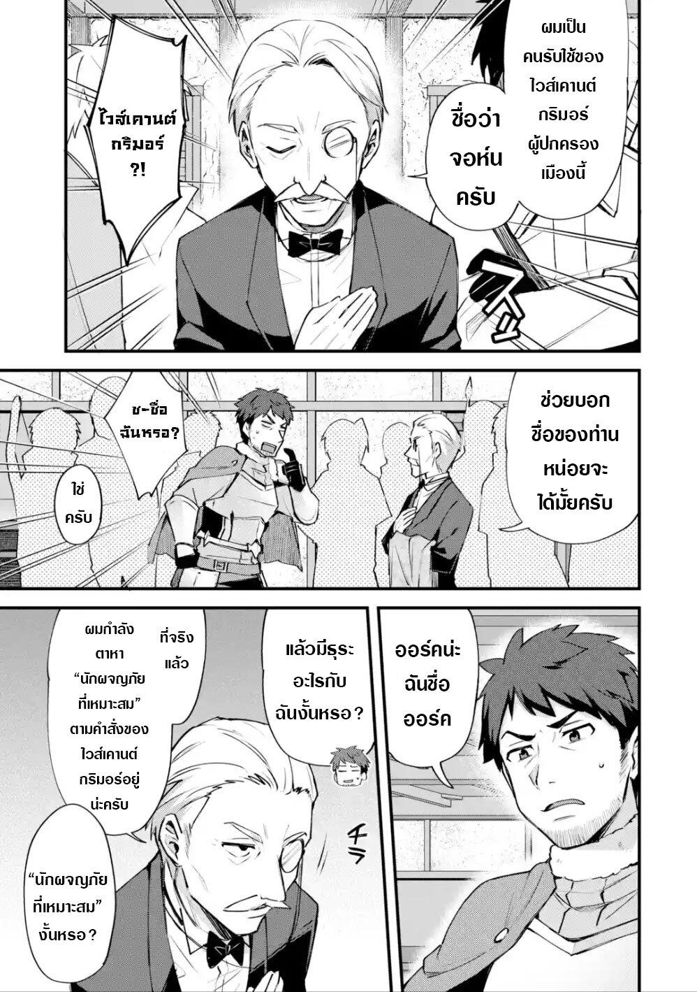 อ่านการ์ตูน Nido Tensei Shita Shounen wa S Rank Boukensha Toshite Heion ni Sugosu-zense ga kenja de eiyuu datta boku wa raisede wa jimini ikiru ตอนที่ 8 หน้าที่ 6