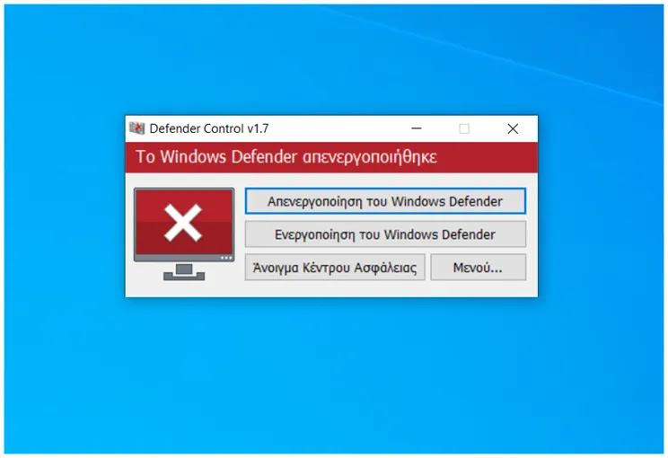 Defender Control : Απενεργοποιήστε  το Windows Defender στα Windows 10